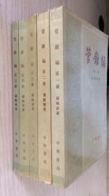 中华书局---钱钟书---管锥编(全五册)第一二三四五册 第1、2、3、4、5册 繁体版