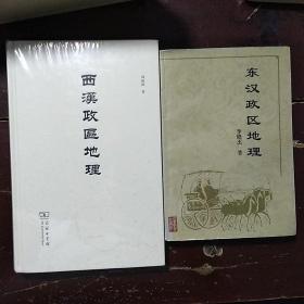 西汉政区地理 东汉政区地理(2本合售)