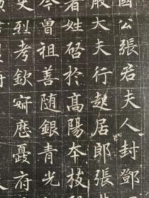 许日光墓志拓片,尺寸61.61仔细对比有些与《兰亭序》如同刻本一般,几乎一模一样,不难推测墓主人肯定可能是忠实的王羲之铁粉。