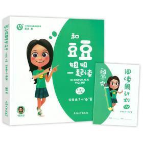 和豆豆姐姐一起读 家里来了小龟蜜 三年级第一学期/3年级上 注音版 小学语文拓展阅读书系 有声伴读 扫码即听 上海大学出版社