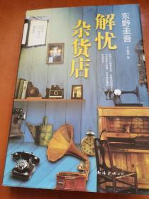 解忧杂货店 (精装  近全新未阅)