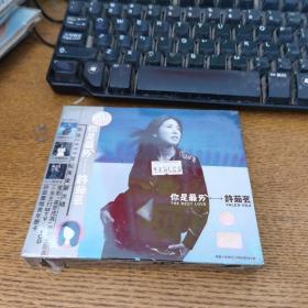 你是最爱许茹芸CD+VCD未开封封膜稍微破损