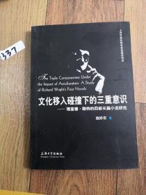 文化移入碰撞下的三重意识—理查德. 赖特的四部长篇小说研究(签赠本)