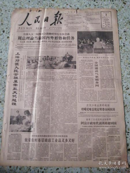 生日报人民日报1963年12月3日(4开六版)周总理论当前国内外形势和任务;全国建成气象服务网