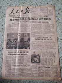 生日报人民日报1963年12月5日(4开六版)政协全国委员会三届四次会议胜利闭幕;鞍钢提前实现全年成本利润计划
