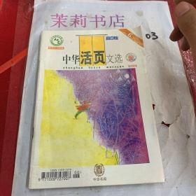 中国活页文选2004.6