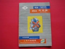 395A柴油机使用说明书(上海内燃机厂)