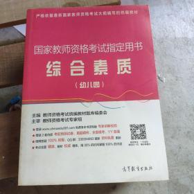 国家教师资格考试指定用书:综合素质(幼儿园)