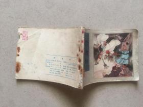 水浒之三:野猪林/连环画