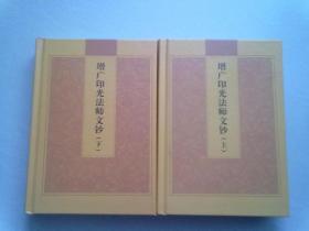 增广印光法师文钞【全两册】