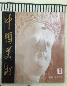 中国美术 1984.9