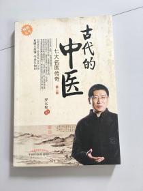 古代的中医:七大名医传奇(第二版)
