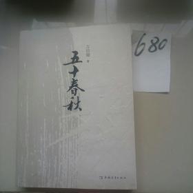 五十春秋(签名本)