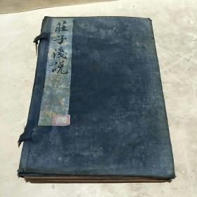 荘子浅说(二册全四卷,中华民国十二年六月初版,线装,带函套)