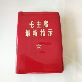 毛主席最新指示(1968)