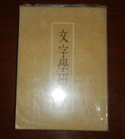 文字学研究(三本书合一)(初版)