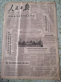生日报人民日报1963年12月10日(4开六版)内蒙古草原改观牧业丰收;朝鲜大使馆设宴招待刘主席
