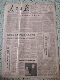 生日报人民日报1963年12月11日(4开六版)比学赶帮齐争上游;上海进一步提高工业技术水平
