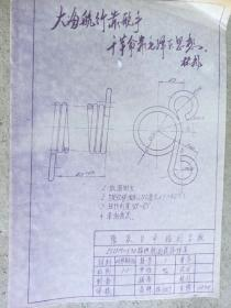 张家口市 福利总厂  1969 年带有林彪语录的蓝图