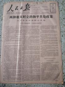 生日报人民日报1963年12月12日(4开四版)两种根本对立的和平共处政策;热烈祝贺肯尼亚的独立