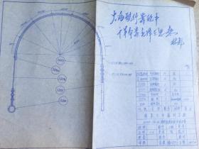 张家口市福利总厂  1969年带有林彪语录的蓝图