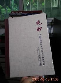 观妙中国书画精品夜场近现代及当代卷 天承拍卖2013秋季拍卖会