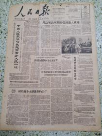 生日报人民日报1963年12月20日(4开四版)中国人民永远站在越南南方人民一边;周总理访阿斯旺受到盛大欢迎