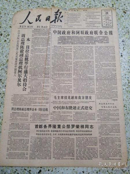 生日报人民日报1963年12月23日(4开四版)中国政府和阿联政府联合公报;首都各界隆重公祭罗荣桓同志