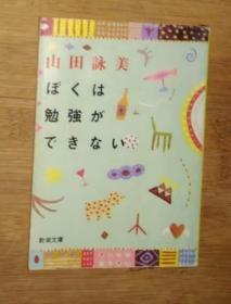 日语原版 ぼくは 勉强ができない by 山田咏美 著