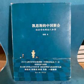凯恩斯的中国聚会:经济学的那些人和事