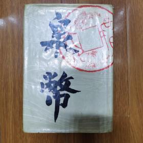 泉币 第一期——第三十二期合订本 精装护封 1988年一版一印