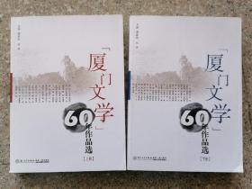 厦门文学60年作品选(上下)