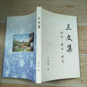 三文集-论文·杂文·戏文 签赠本【实物拍图】