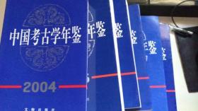 中国考古学年鉴(2004;2005;2006;2007;2008;2009  6本合售)