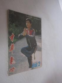 中华气功       1988年第2期