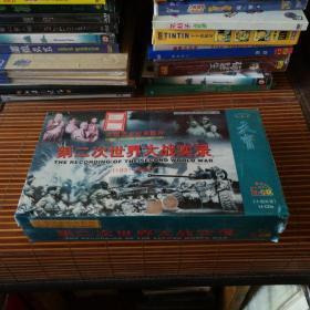 第二次世界大战实录1931-1946 VCD 珍藏版,14碟未拆封 包装塑料纸破了见图,天宝