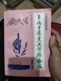 百病中医熏洗熨擦疗法