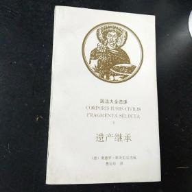遗产继承(民法大全选译)【1995年1版1印】