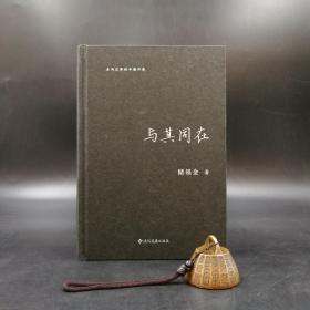 独家| 储福金先生签名《与其同在》(走向世界的中国作家系列丛书特制精装版,一版一印)