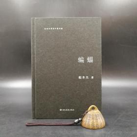 独家| 赵本夫先生签名钤印《蝙蝠》(走向世界的中国作家系列丛书特制精装版,一版一印)