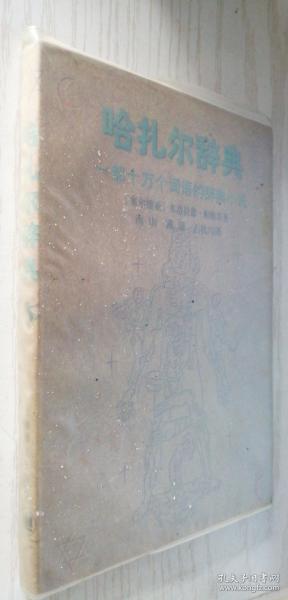 哈扎尔辞典