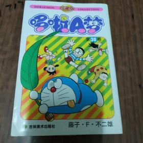 哆啦A梦——珍藏版——38