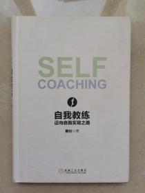 自我教练:迈向自我实现之路(精装)