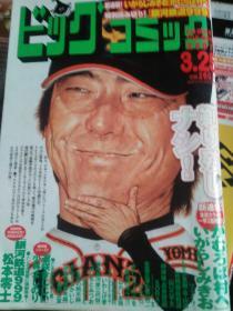 日本原版漫画杂志一本