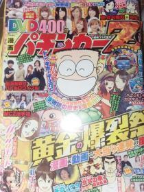 日本原版漫画杂志一本5