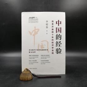 李稻葵先生签名《中国的经验:改革开放四十年的经济总结》(精装一版一印)