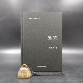 独家| 钤高晓声先生印《鱼钓》(走向世界的中国作家系列丛书特制精装版,一版一印)