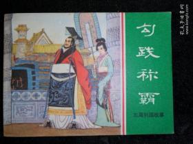 勾践称霸(《东周列国故事》连环画,缺本!)