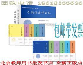 【正版】于漪谈教师素养系列丛书全11册 教师素养全面提升系列丛书