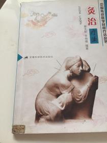 灸治疗法——中国传统医学民间疗法丛书